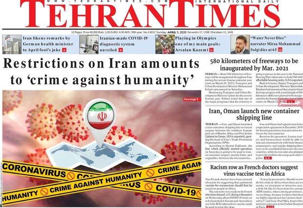 تهران تایمز