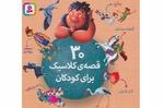 ۳۰ قصه کلاسیک برای کودکان؛ غاز طلایی و باقی دوستان