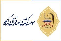 رتبه های برتر قرآن آموزان مهد قرآن استان تهران معرفی شدند