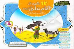۱۲قصه از امام علی(ع) و یارانش با نگاهی به نهجالبلاغه برای کودکان