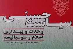 کتاب «سیاست حسینی» آیت الله کاشف الغطاء منتشر شد