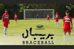 'Braceball' to take part in Ramsgate Intl. Filmfest.
