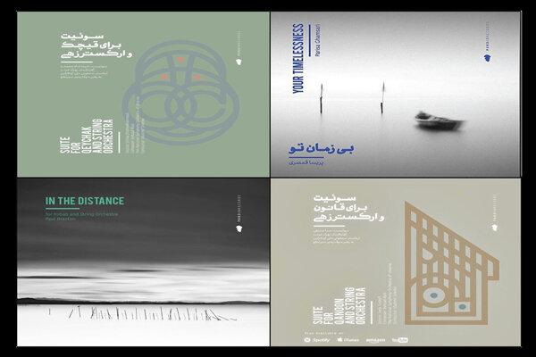 چهار آلبوم از هنرمندان ایرانی به صورت بینالمللی منتشر شد