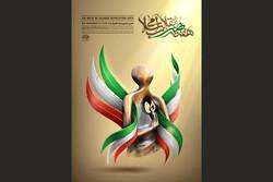 پوستر هفته هنر انقلاب منتشر شد/ پرواز تندیس با بال های پرچم