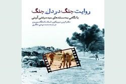 اصدار كتاب «قصة الحرب في قلب الحرب» من وجهة نظر الكاتب الفرنسي الدكتور «انیس دفویکتور»