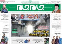 صفحه اول روزنامههای ۲۰ فروردین ۹۹