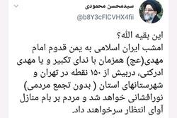 نورافشانی نیمه شعبان بدون تجمع مردمی در ۱۵۰ نقطه استان تهران