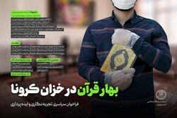 انتشار فراخوان «بهار قرآن در خزان کرونا»