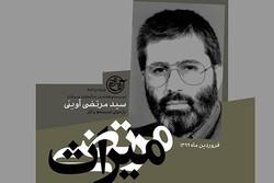 سینمای شهید آوینی از زبان محمدحسین مهدویان