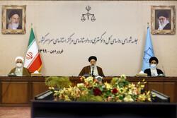 جلسه شورای روسای کل دادگستری و دادستانهای مراکز استانها