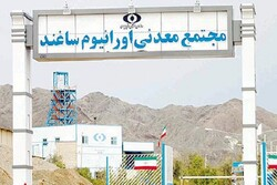 مجتمع ساغند سازمان انرژی اتمی به نام «شهید سپهبد سلیمانی» نامگذاری شد