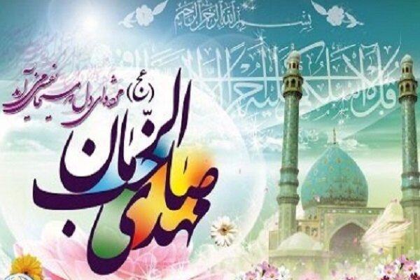 استان فارس آماده برگزاری جشن های بزرگ مهدویت