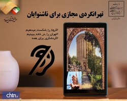Tehran virtual tours to become hearing-impaired-friendly