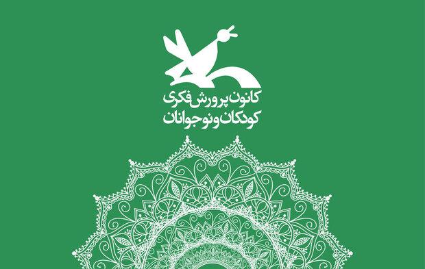 برگزاری دومین تابستان داغ مجازی کانون پرورش فکری در استان تهران