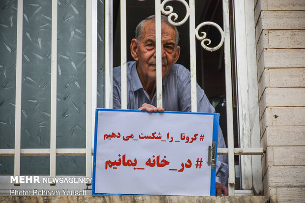 'Stay at Home' campaign in Iran