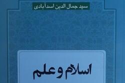 کتاب «اسلام و علم به ضمیمه رساله قضا و قدر» منتشر شد