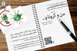 مسابقه خاطرهنویسی دانشجویان دانشگاههای تهران با موضوع کرونا