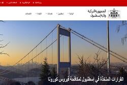 İyi Parti İstanbul Valiliği'nin Arapça duyurusuna tepki gösterdi