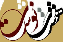 مهلت ارسال اثر به جشنواره فیلمنامه نویسی «هشت نوشت» تمدید شد