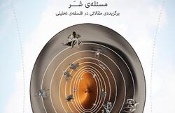 کتاب «مسئله شر: برگزیده مقالاتی در فلسفهتحلیلی» منتشر شد