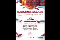 نمایشگاه مجازی کتاب راهاندازی شد/ارسال کتاب بدون هزینه پست