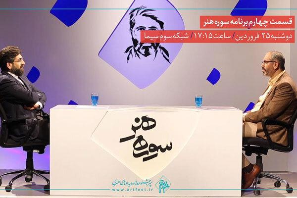 رییس حوزه هنری مهمان «سوره هنر» میشود