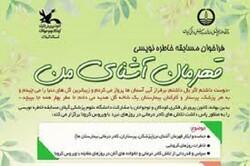 مسابقه خاطره نویسی «قهرمان آشنای من» برگزار می شود