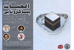 نشست «الهیات پساکرونایی؛ آیا کرونا دین را در ایران تضعیف می کند؟»