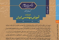 شماره جدید فصلنامه آموزش مهندسی ایران منتشر شد