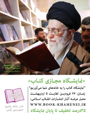 "Islamic Revolution Publications' poster for the movement ""We Bring the Book Fair into Your Homes""."