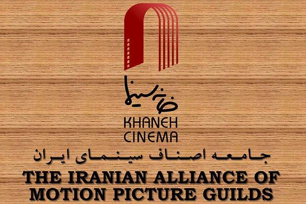 اعلام آخرین مهلت تمدید دفترچه بیمه تامین اجتماعی صنوف سینمایی