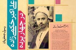 فایل pdf کتاب «علی اکبر حکمیزاده در چهارده پرده» منتشر شد