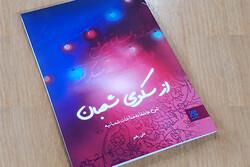 کتاب شرح ادبیانه مناجات شعبانیه منتشر شد