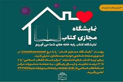 پرفروشهای مرکز اسناد انقلاب اسلامی در «نمایشگاه مجازی کتاب»