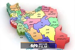 مهمترین اخبار استانی خبرگزاری مهر