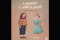 رمان ایرانی «ققنوس همینجاست» برای نوجوانان چاپ شد