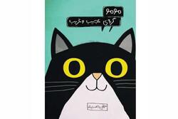 «موموی عجیب و غریب»؛ گربهای که فکر همه را میخواند