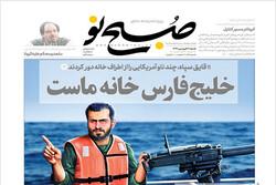 أهم عناوين الصحف الإيرانية الصادرة اليوم السبت 18 ابريل/نيسان 2020