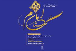 برپایی نمایشگاه مجازی پوستر «گلستان امام» در روز بزرگداشت سعدی