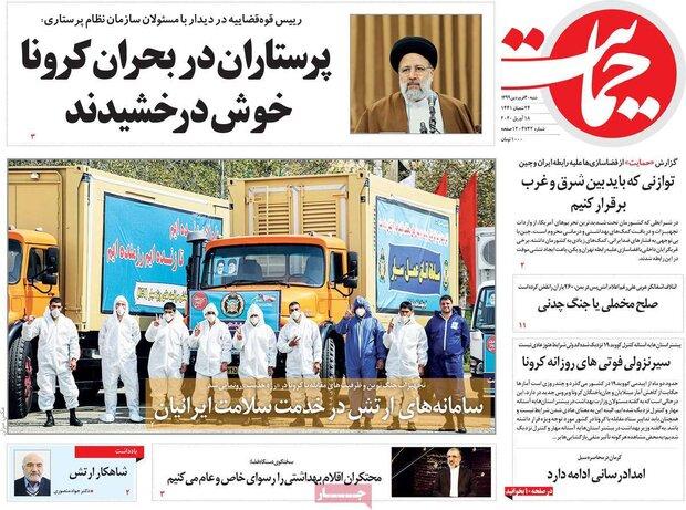 أهم عناوين الصحف الإيرانية الصادرة اليوم الأحد 19 ابريل/نيسان 2020