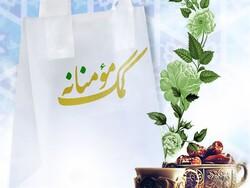 کمک ۶۰۰ میلیون تومانی قرارگاه عمار به خانواده های نیازمند شیراز