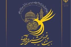 رئیس بیست و پنجمین جشنواره قرآنی هدهد منصوب شد