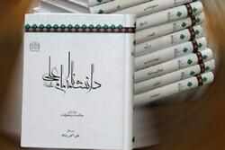 دانشنامه امام علی(ع) تجدید چاپ شد