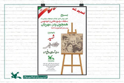 تمدید مهلت ارسال آثار مسابقه هنری «همچون پدر، مهربان»