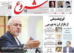 أهم عناوين الصحف الإيرانية الصادرة اليوم الاثنين 20 ابريل/نيسان 2020