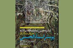 معرفی برگزیدگان شانزدهمین نمایشگاه حروف نگاری پوستر اسماءالحسنی
