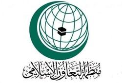 سازمان همکاری اسلامی خشونت علیه مسلمانان هند را محکوم کرد