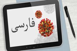 اطلاعات ضروری درباره کرونا برای فارسیزبانان هامبورگ