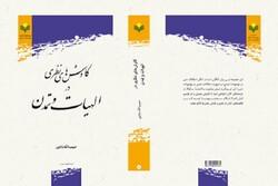 فایل صوتی چکیده کتاب کاوشهای نظری در الهیات و تمدن منتشر شد