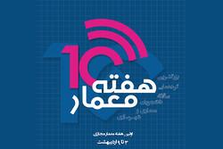 دهمین «هفته معمار» به صورت مجازی برگزار میشود